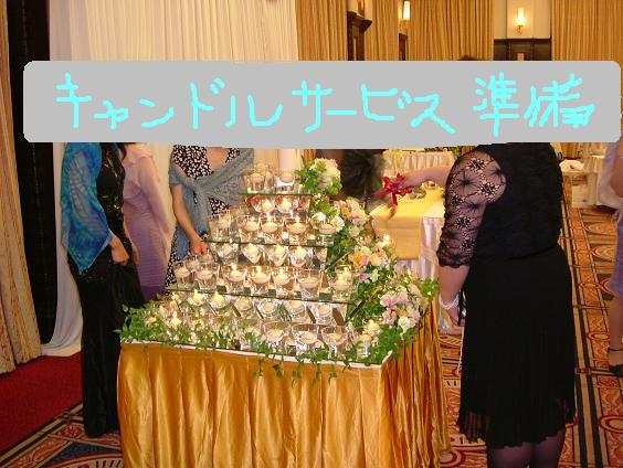 私たち新郎新婦が紋付袴からタキシードへ、色内掛からウエディングドレスへお色直ししている間に、招待客の方々がメインキャンドルの準備をしてくださいました。